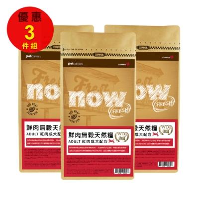 Now! 鮮肉無穀天然糧 紅肉成犬配方 300克 三件組