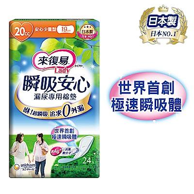 來復易 瞬吸安心漏尿專用棉墊少量型 (24片x8包/箱)(漏尿專用)