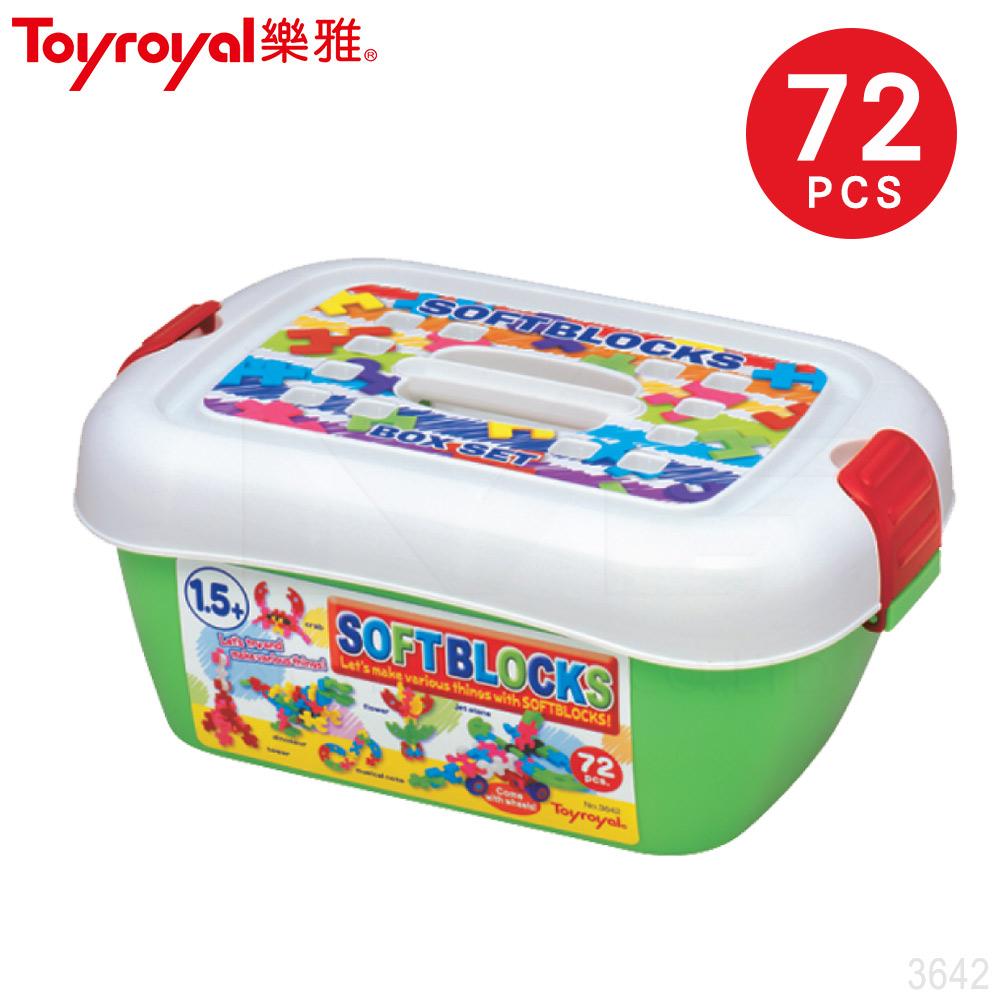 日本《樂雅 Toyroyal》益智/拼插軟積木箱-72PCS