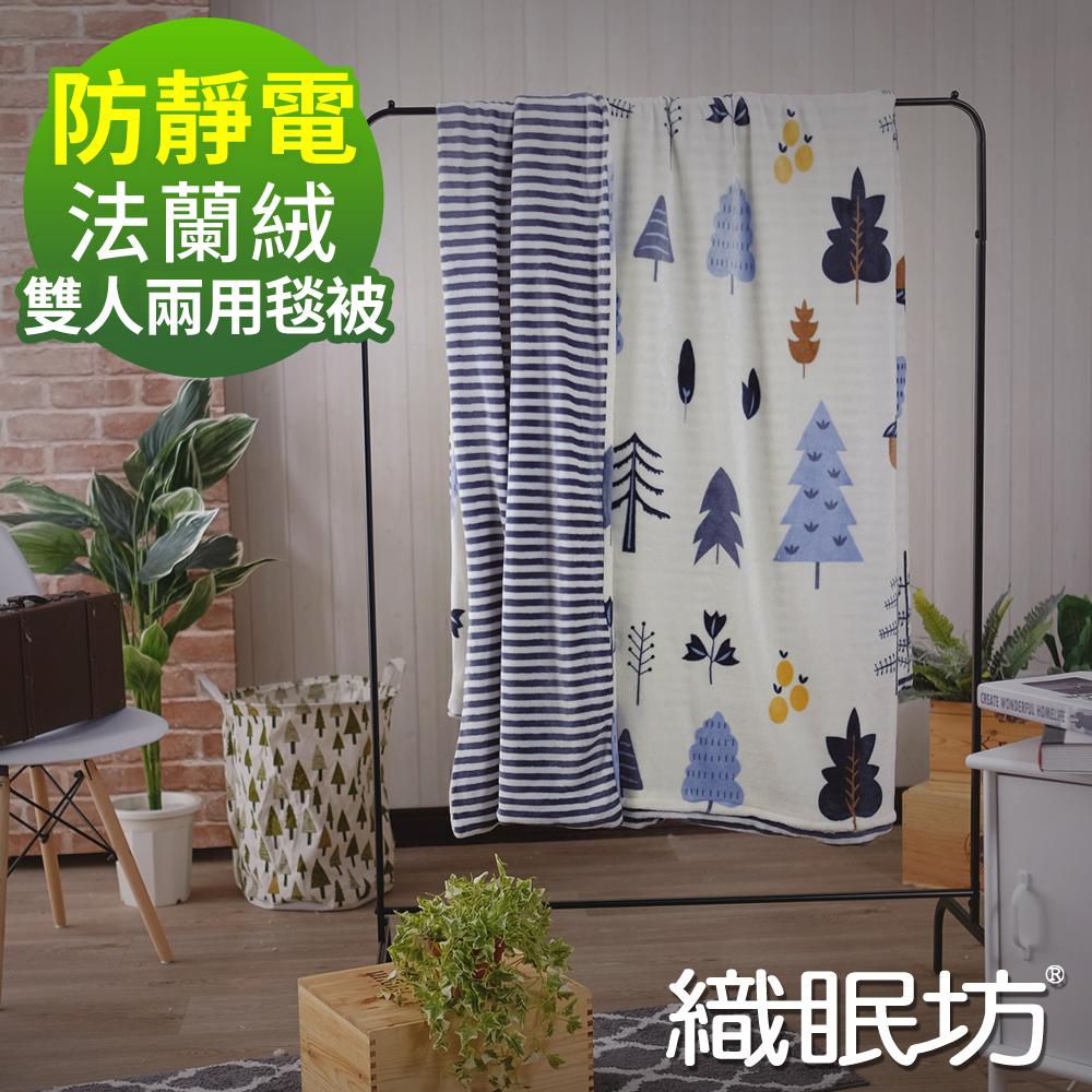 織眠坊 北歐風法蘭絨雙人兩用毯被6x7尺-森森吸引