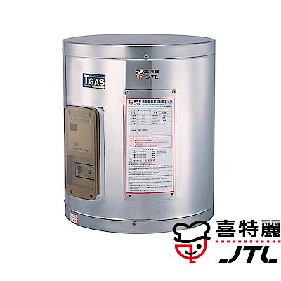 喜特麗 JT-EH112D 溫度顯示儲熱式12加崙電能熱水器(標準型)