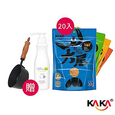 KAKA 卡卡 海鮮系列零嘴隨機20入組(贈CB黑鐵平底鍋+香水打翻體乳)