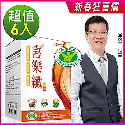 潘懷宗推薦 喜樂纖膠囊 2盒x3