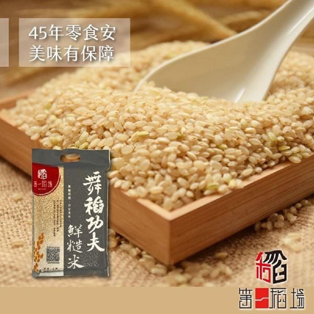 第一稻場‧舞稻功夫-鮮糙米(2kg/包,共兩包)