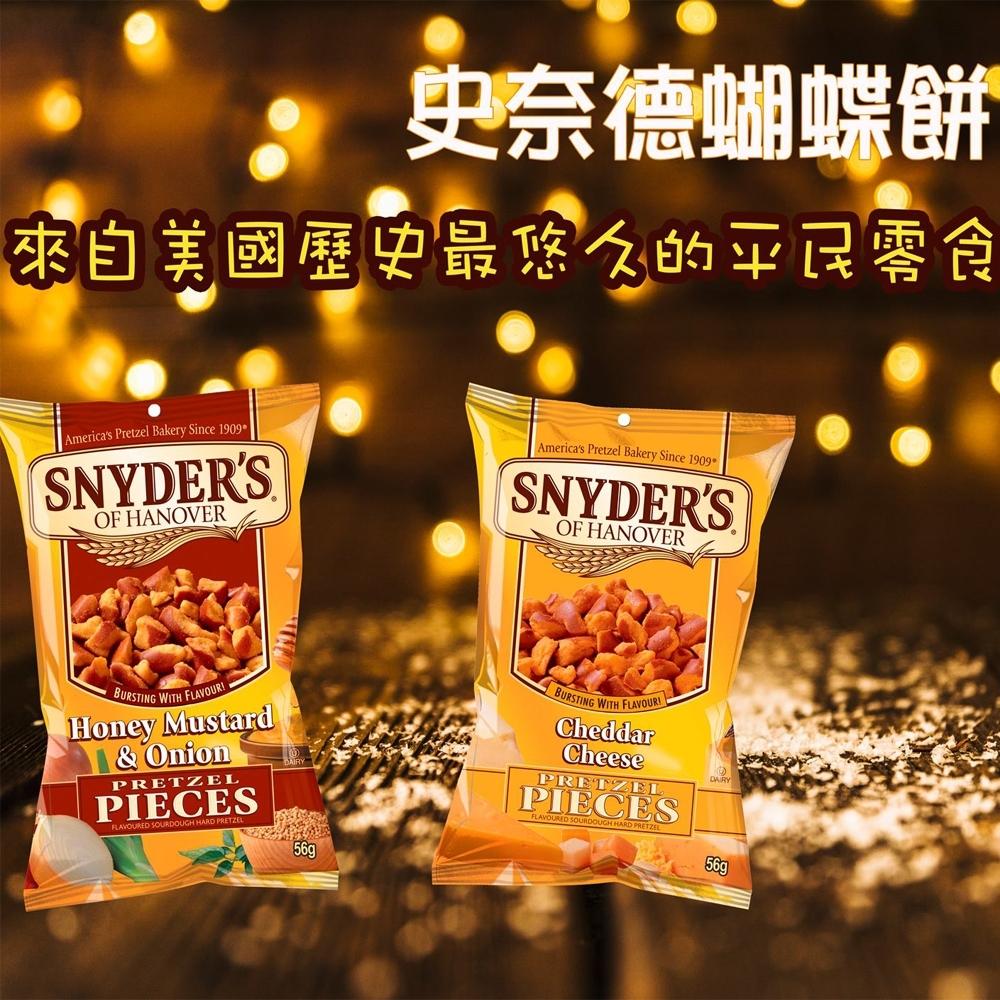美國 SNYDER'S史奈德蝴蠂餅(125g)12包入 口味任選(乾酪起司/蜂蜜芥苿)