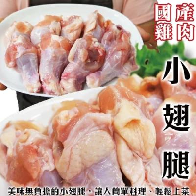 買二十送二十【海陸管家】生鮮鮮嫩翅小腿40支組(每包10支/共約500g)