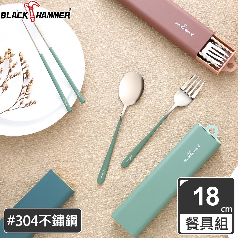 BLACK HAMMER 304不鏽鋼環保餐具組三件式 - 三色任選