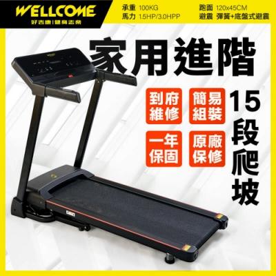 《好吉康Well-Come》VX1-電動揚升跑步機(觸控面板/15段電動升降)