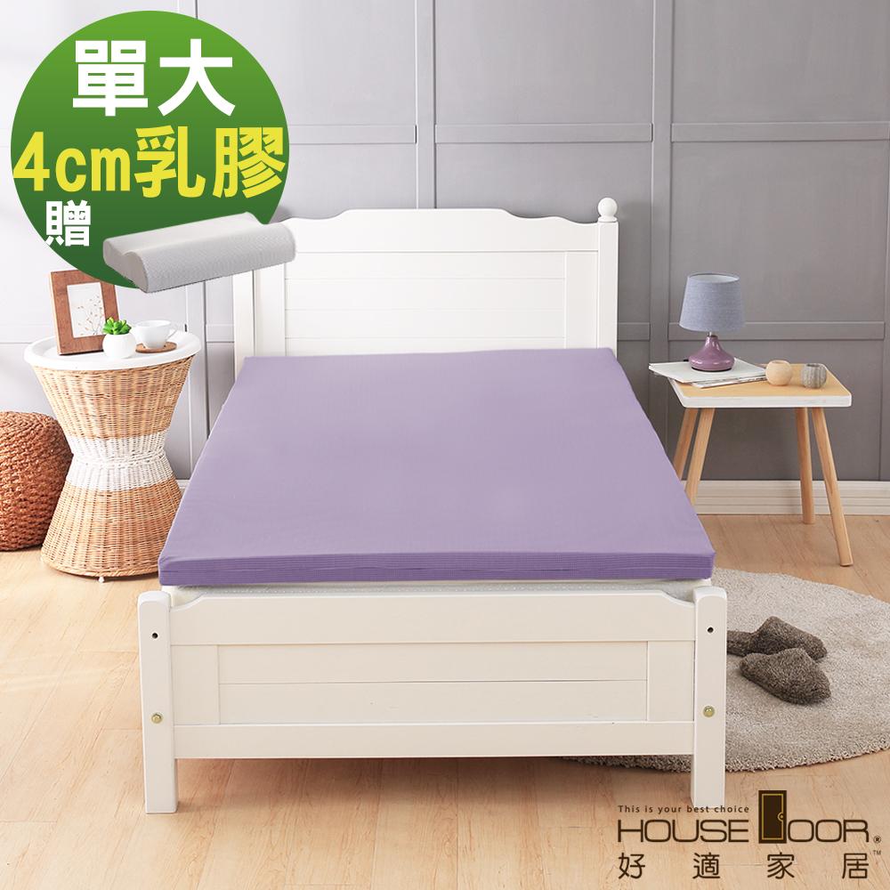 House Door 乳膠床墊 吸濕排濕表布 4公分厚Q彈乳膠床墊-單大3.5尺