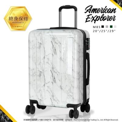 終身保修 美國探險家 M85 兩件組 行李箱 25吋+29吋 飛機雙排輪 (白大理石)