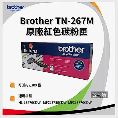 brother TN-267M 原廠高容量紅色碳粉匣