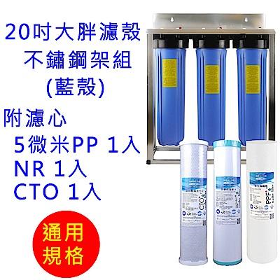 怡康 20吋大胖標準三道濾殼不鏽鋼架組(藍殼)+軟水濾心PP*1+NR*1+CTO*1