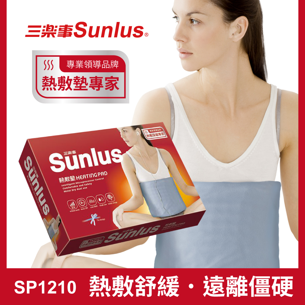 【Sunlus三樂事】暖暖熱敷墊(中)SP1210-醫療級-新版