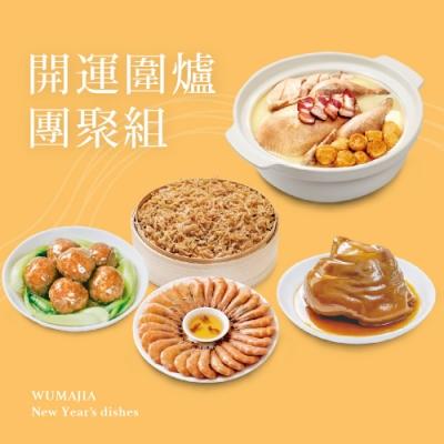 果貿吳媽家 開運圍爐-團聚組(5道眷村年菜)