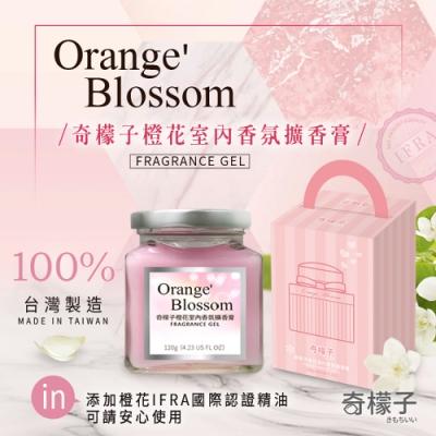 奇檬子橙花室內香氛擴香膏3入組