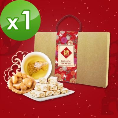 KOOS-春節伴手禮盒-經典人氣組 共1盒(牛軋糖+脆皮夏威夷豆塔+茶包)