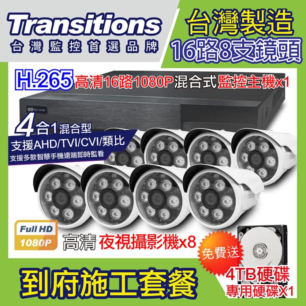 全視線 台灣製造施工套餐 16路8支安裝套餐 主機DVR 1080P 16路監控主機+8支 紅外線LED攝影機(TS-TVI8G)+4TB硬碟