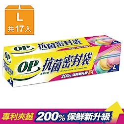 OP生物抗菌密封袋 L