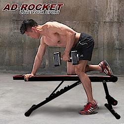AD-ROCKET 多段可調舉重床/複合式重訓椅