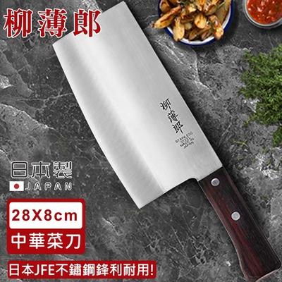 日本柳薄郎 日本製不鏽鋼中華菜刀17.5CM