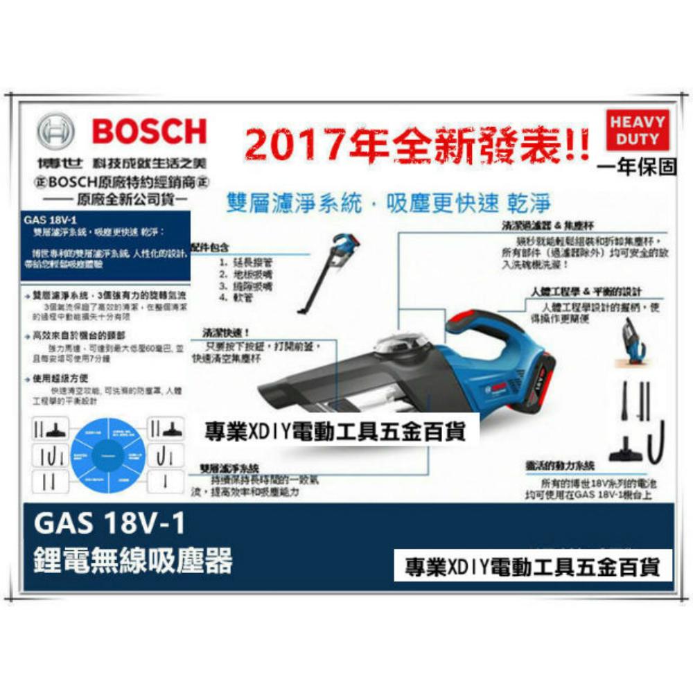 單4.0AH鋰電池 BOSCH GAS 18V-1 LI 無線充電式吸塵器 @ Y!購物