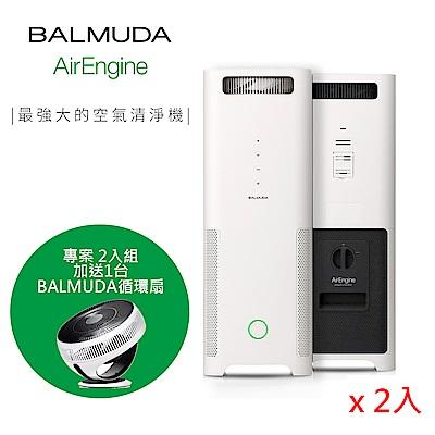 BALMUDA AirEngine 空氣清淨機 (組合專案2入組)