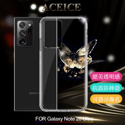 ACEICE for Samsung Galaxy Note 20 Ultra 全透晶瑩玻璃水晶防摔殼