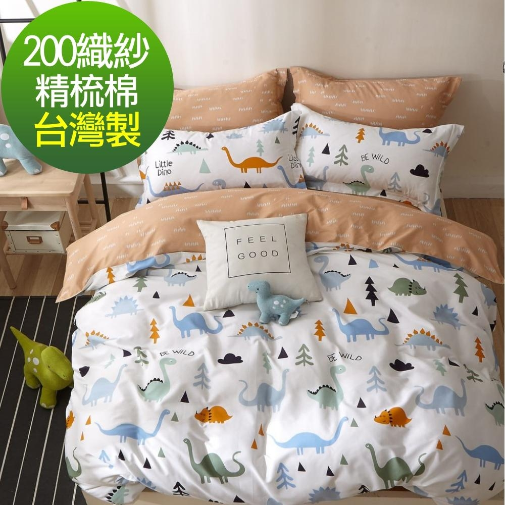 La Lune 頂級精梳棉200織紗雙人加大床包3件組 恐龍來了