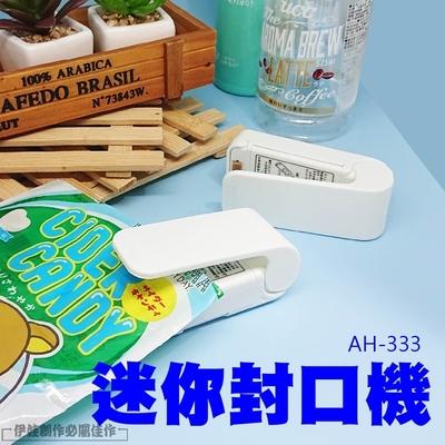 食品封口機【AH-333】迷你小型家用 零食封口機 塑封機 封口器 手壓式塑膠袋封口神器 密封保鮮機