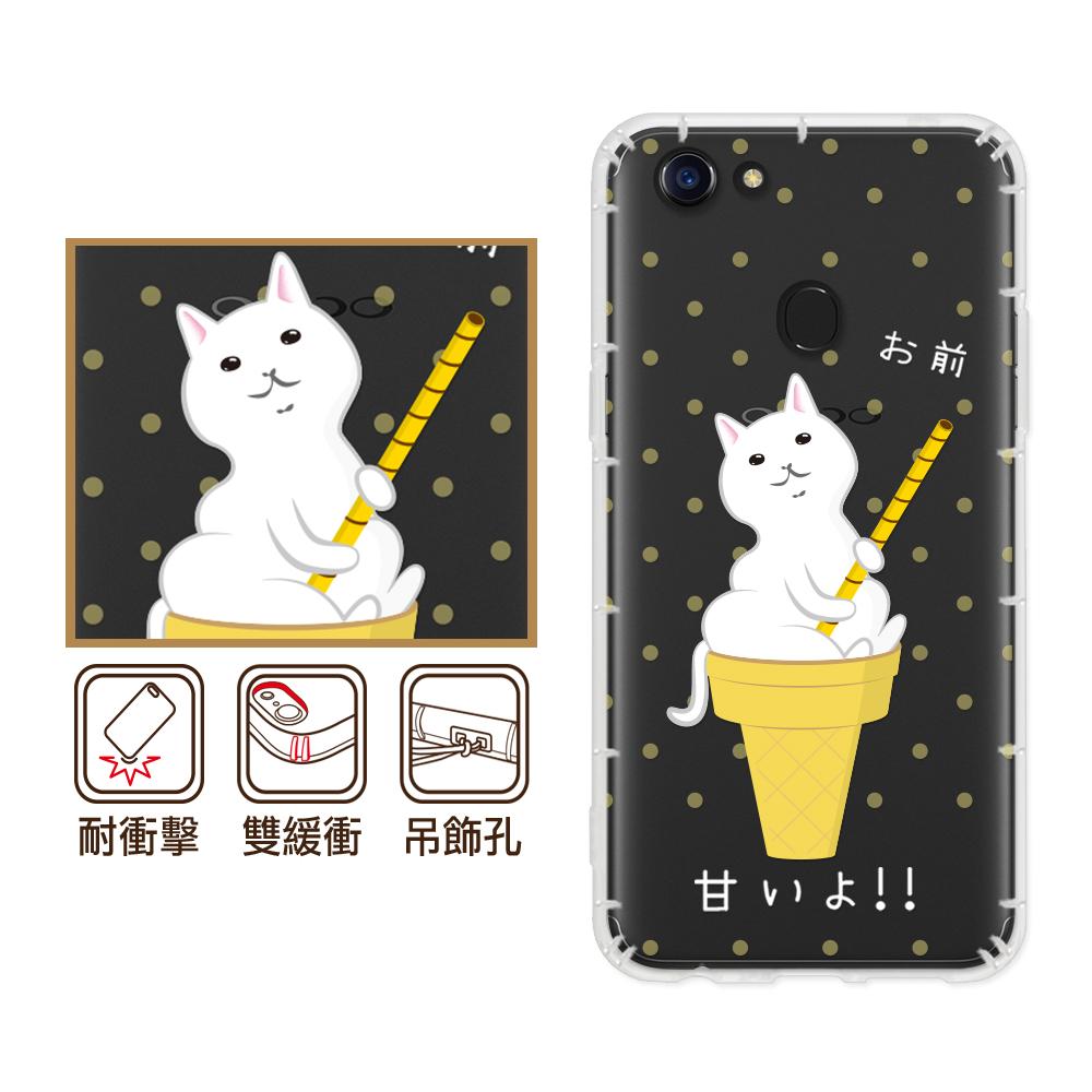反骨創意 OPPO A、F系列 彩繪防摔手機殼-貓氏料理(愛斯喵) @ Y!購物