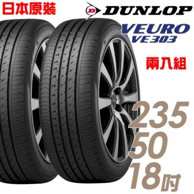 【DUNLOP 登祿普】VE303 舒適寧靜輪胎_二入組_235/50/18(VE303)