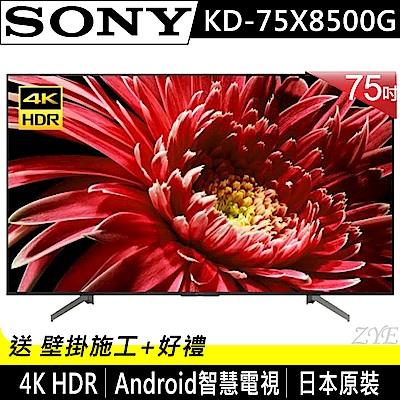 [無卡分期-12期]SONY索尼 75吋4K HDR智慧聯網液晶電視KD-75X8500G