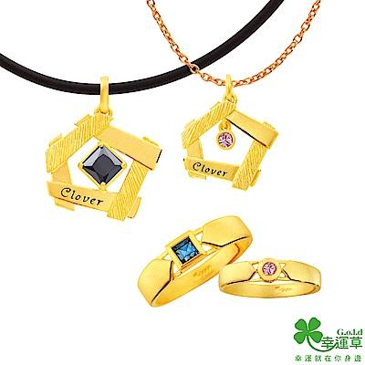 幸運草 愛情習作黃金成對墜子 送項鍊+黃金成對戒指