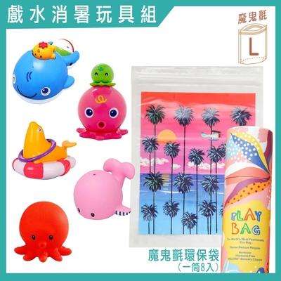 《PLAY BAG×Toyroyal 》魔鬼氈環保立體袋(大)8入 +洗澡玩具-噴水玩具*3+軟膠玩具*2(隨機)