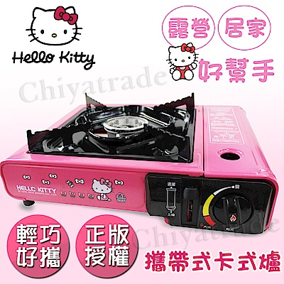 HELLO KITTY 輕巧粉紅色系攜帶型卡式爐 瓦斯爐 (居家 露營兩用)