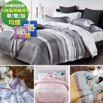 (限時下殺)贈珊瑚絨浴巾或枕頭套 頂級天絲兩用被床包組-單/雙/大均價