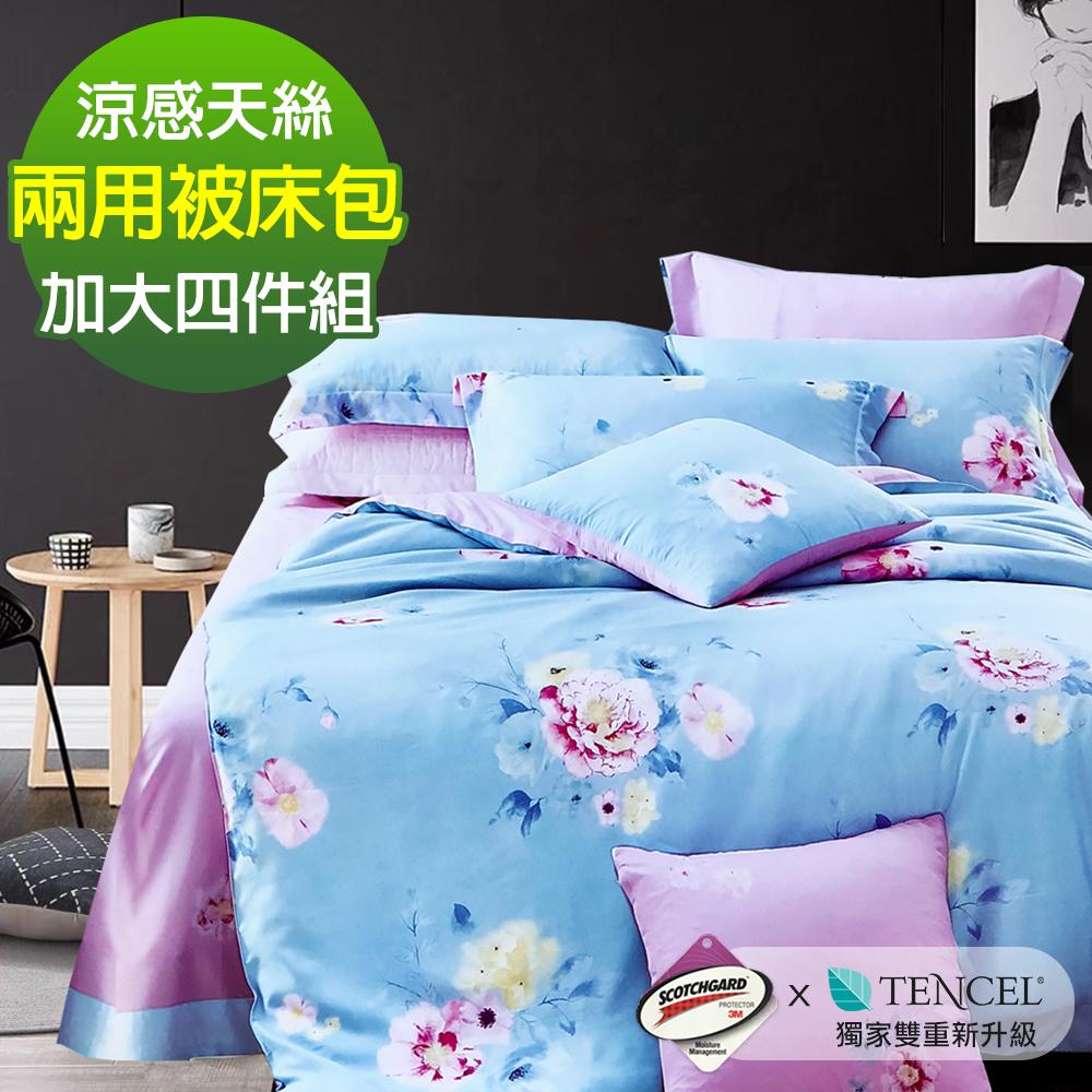 Ania Casa 花開滿園 涼感天絲 採用3M吸溼排汗專利 加大鋪棉兩用被床包組