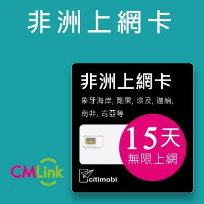 非洲上網卡 - 20國15天無限上網(高速7.5GB)