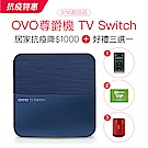 OVO TV Switch 個人化AI電視盒(OVO-G700)
