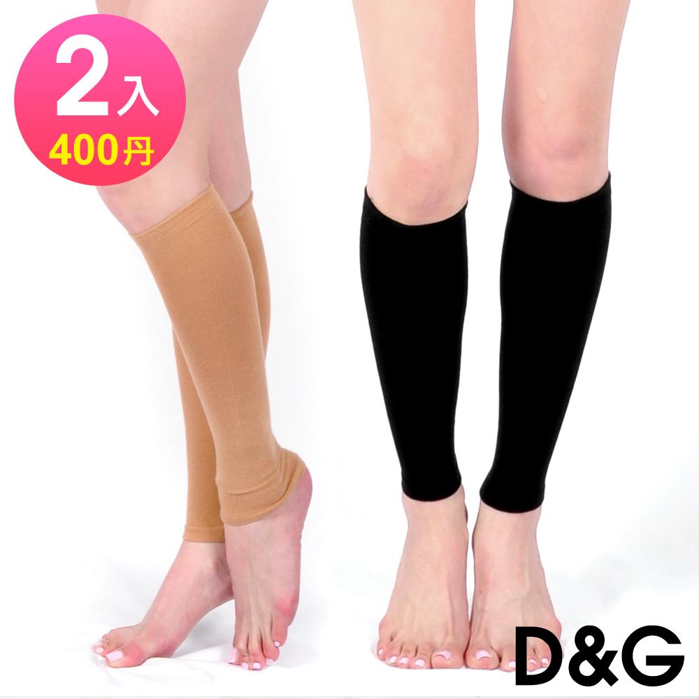 D&G 萊卡棉 400丹尼專業塑小腿襪(2雙)