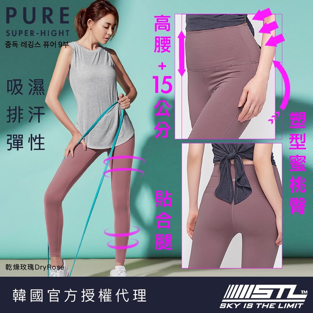 STL yoga PURE『超高腰』提臀塑型 緊身運動九分長褲 Legging 9 (純粹/乾燥玫瑰DryRose)
