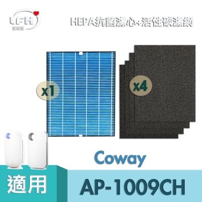 LFH HEPA抗菌+活性碳*4清淨機濾網 適用:Coway AP-1009CH/1009CHB