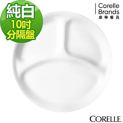 CORELLE康寧 純白10吋分隔盤