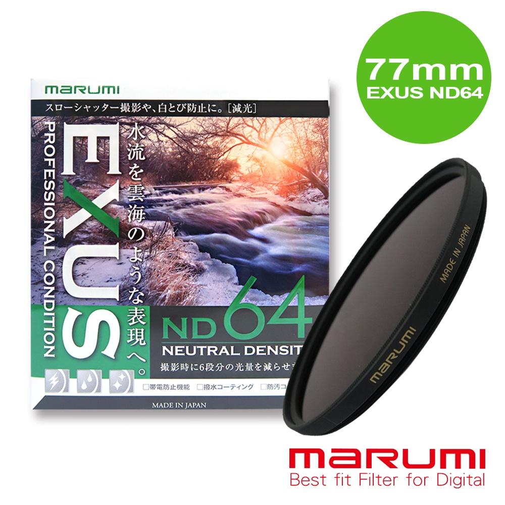日本Marumi-EXUS ND64 防靜電鍍膜減光鏡 77mm