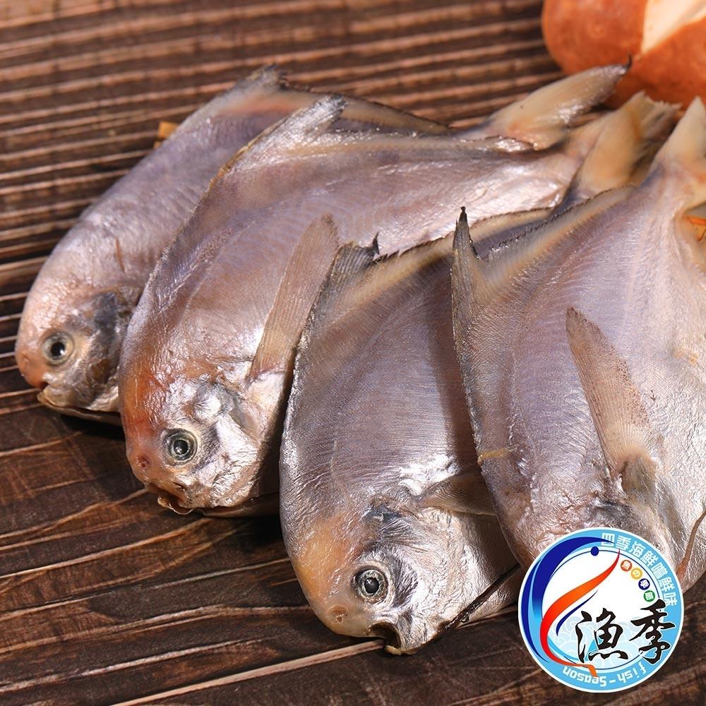 【漁季水產】小白鯧4包組(500g±10%/包)