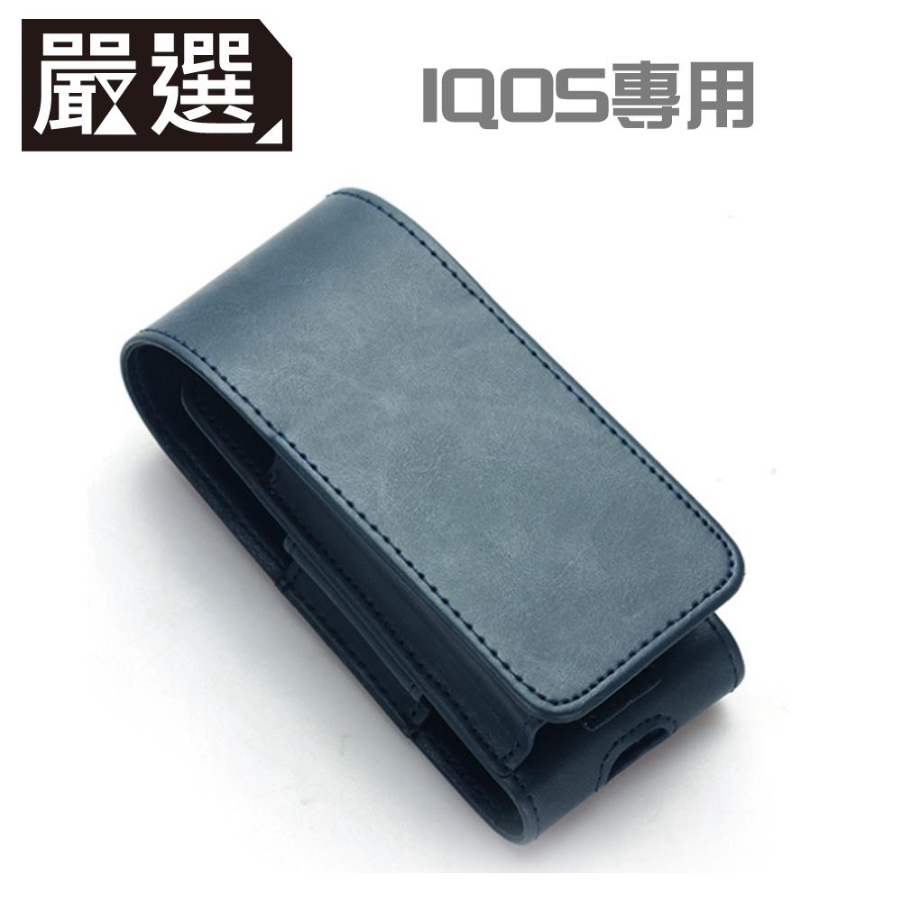 嚴選 專為IQOS設計 直立腰掛 電子菸盒收納皮套(光面藍)