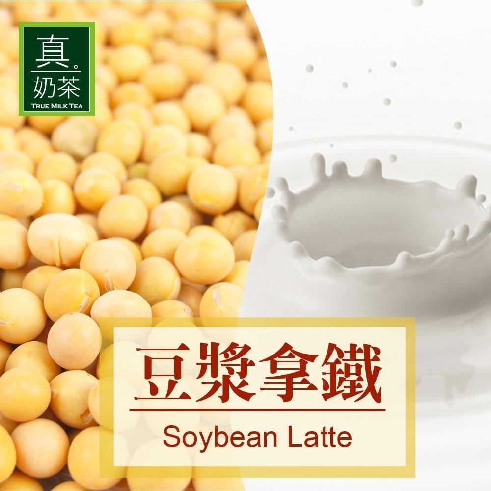 歐可茶葉 真奶茶-豆漿拿鐵(10包/盒)