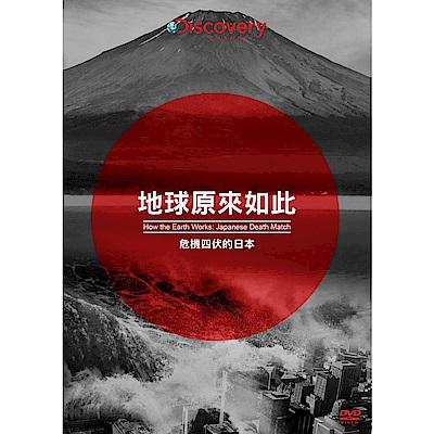 地球原來如此:危機四伏的日本 DVD