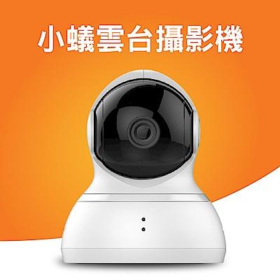 小蟻雲台攝影機(720P)