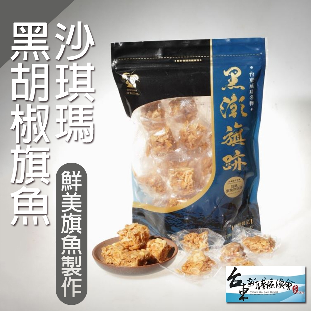 (任選) 新港漁會 黑胡椒旗魚沙琪瑪 (250g / 包)